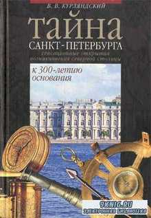 В.В. Курляндский - Тайна Санкт-Петербурга: Сенсационное открытие возникнове ...