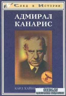 Карл Хайнц Абжаген - Адмирал Канарис