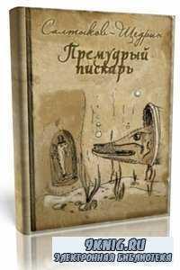 Салтыков-Щедрин - Сатирические сказки-притчи. Сборник 11 аудиоспектаклей (Аудиокнига)