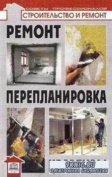 Ремонт и перепланировка квартиры (2010) PDF