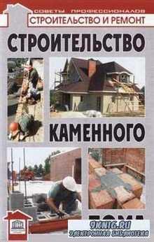 Строительство каменного дома (2010) PDF