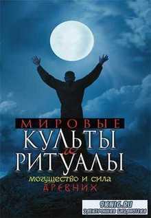 Юлия Матюхина - Мировые культы и ритуалы. Могущество и сила древних