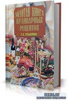 Г.А. Гальперина - Золотая книга кулинарных рецептов