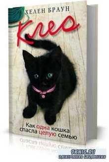 Хелен Браун - Клео. Как одна кошка спасла целую семью