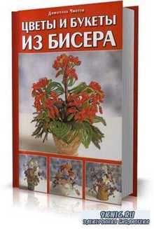 Донателла Чиотти - Цветы и букеты из бисера