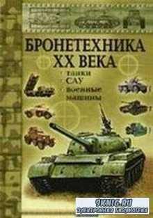 Бронетехника ХХ века: танки, САУ, военные машины