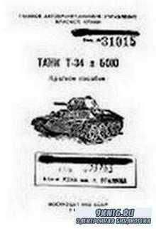 Танк Т-34 в бою. Краткое пособие