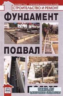 Фундамент, подвал, погреб (2010) PDF