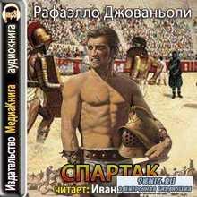 Джованьоли Рафаэлло – Спартак (2011, MP3) читает Иван Литвинов