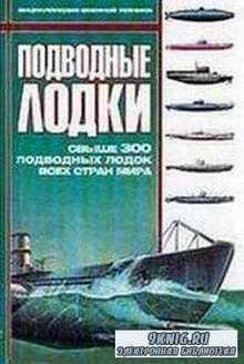 Энциклопедия военной техники. Подводные лодки