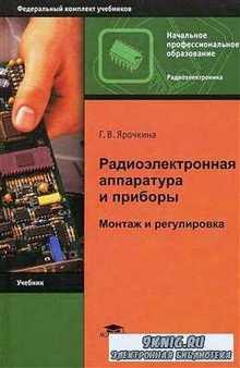 Радиоэлектронная аппаратура и приборы (2002) PDF, DjVu