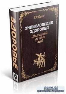 Белов Виктор - Энциклопедия здоровья. Молодость до ста лет