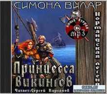 Симона Вилар – Нормандская легенда 2. Принцесса викингов (Аудиокнига)