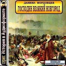 Даниил Мордовцев – Господин Великий Новгород (Аудиокнига)