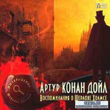 Артур Конан Дойль – Воспоминания о Шерлоке Холмсе (Аудиокнига)