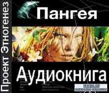 Дмитрий Колодан – Этногенез. Земля гигантов. Пангея 1 (Аудиокнига)