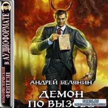 Андрей Белянин – Демон по вызову (Аудиокнига)