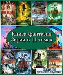 Книга-фантазия. Серия в 11 томах (2010 – 2011)