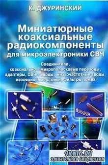 Миниатюрные коаксиальные радиокомпоненты для микроэлектроники СВЧ (2006) PD ...