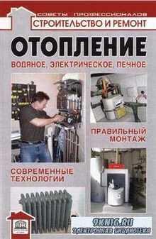 Отопление - водяное, электрическое, печное (2010) PDF