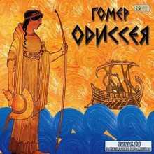 Гомер — Одиссея (Аудиокнига)