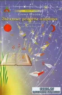 Звездные рецепты здоровья : Астрологическое целительство