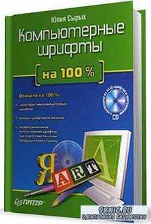 Ю.А. Сырых - Компьютерные шрифты на 100%