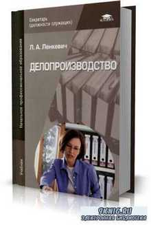 Л.А. Ленкевич - Делопроизводство