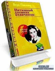 Вера Павлова - Интимный дневник отличницы (аудиокнига)