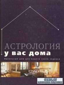 Астрология у вас дома