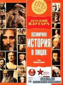 Владимир Бутромеев. Детский Плутарх. Всемирная история в лицах (Аудиокнига)