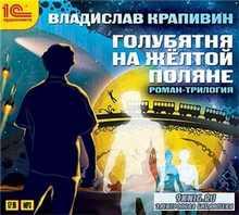 Владислав Крапивин. Голубятня на жёлтой поляне (Аудиокнига)