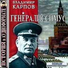 Владимир Карпов – Генералиссимус (Аудиокнига)
