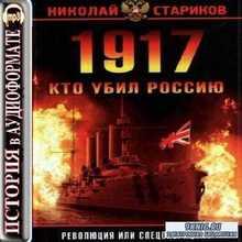 Николай Стариков – 1917. Кто убил Россию (Аудиокнига)
