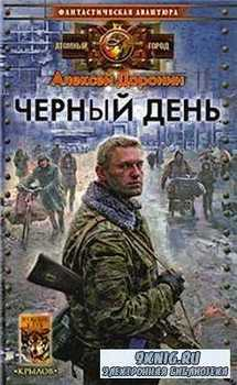 Алексей Доронин. Черный день (Аудиокнига)