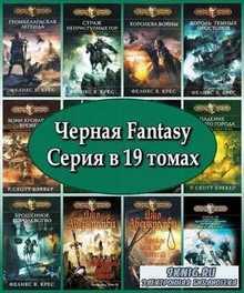 Черная Fantasy. Серия в 19 томах (2008 – 2011) FB2, RTF