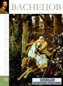 Великие художники, том 30. Васнецов (2010) PDF, DjVu