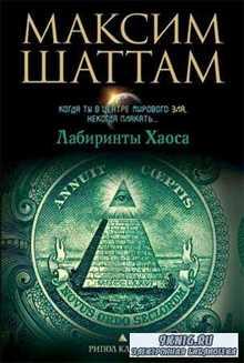 Максим Шаттам - Лабиринты хаоса