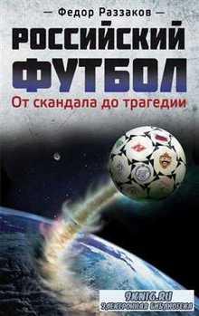 Российский футбол. От скандала до трагедии