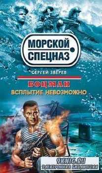 Сергей Зверев. Боцман. Всплытие невозможно