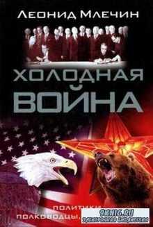 Млечин Л.М.. Холодная война: политики, полководцы, разведчики..