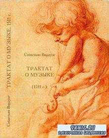 Вирдунг Себастьян - Трактат о музыке (1511 г.)