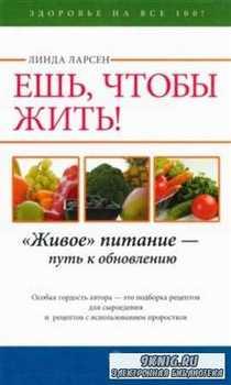 Ешь, чтобы жить! «Живое» питание - путь к обновлению