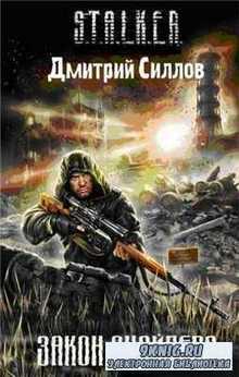Дмитрий Силлов. S.T.A.L.K.E.R. Закон Снайпера (Аудиокнига)