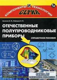 Отечественные полупроводниковые приборы, 6-е издание (2008) PDF, DjVu