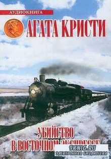 Агата Кристи. Убийство в Восточном экспрессе (Аудиокнига)