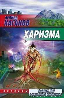 Леонид Каганов. Харизма (Аудиокнига)