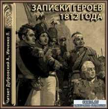Радиопрограмма. Записки героев 1812 года (Аудиоспектакль)