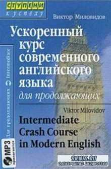Ускоренный курс современного английского языка - для продолжающих (CD-прило ...
