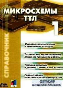 Микросхемы ТТЛ, том 1 (2001) PDF, DjVu